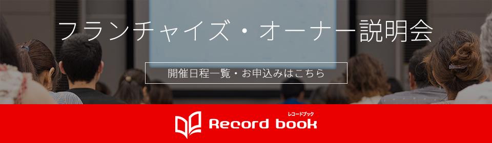 フランチャイズ事業 レコードブック record book